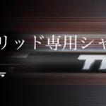 Speeder TR-HY