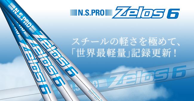 N.S.PRO Zelos6 / PING G710